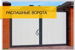 Автоматические ворота г ярославль откатные ворота 6 м москва